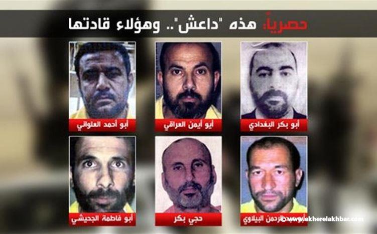 داعش دولة البغدادي وما لا تعرفونه عنها