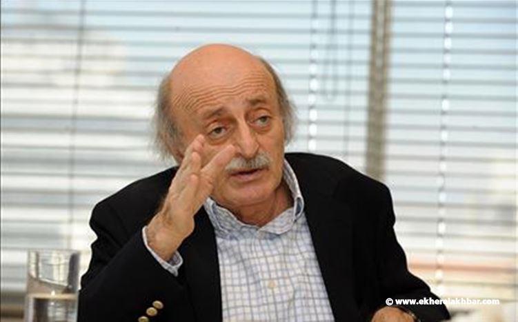 جنبلاط: الشرطة القضائية تتعرض لمعركة سياسية ...